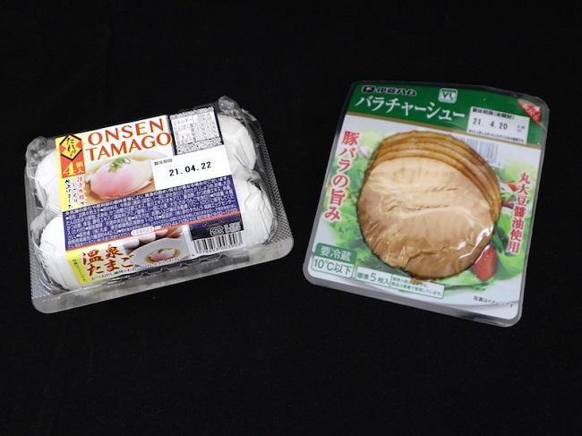 温泉たまご・VLバラチャーシュー 各・本体価格100円(税込108円)