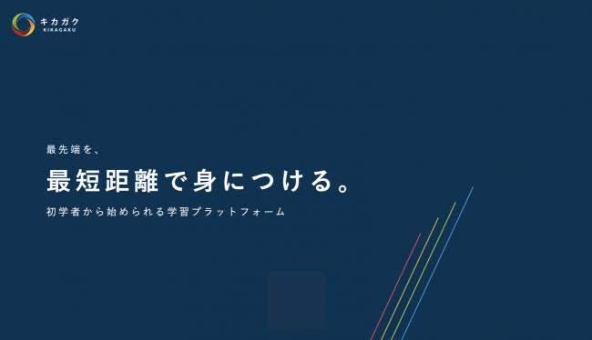 初心者でも安心して AI を無料で学べるオンライン学習サイト「KIKAGAKU」