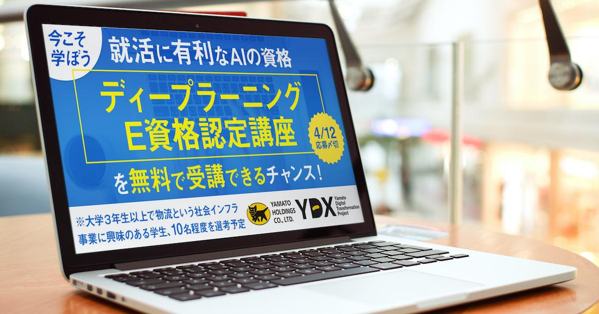 ヤマトホールディングス社と共同で大学生向けにE資格認定講座を無料で受講できる企画を発表