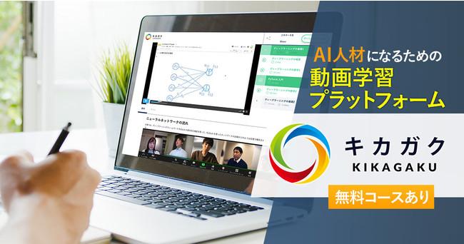 AI人材になるための動画学習プラットフォーム