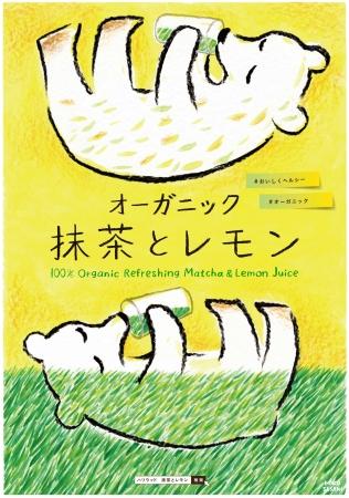 佐々木未来さんデザインの「オーガニック 抹茶とレモン」チラシ