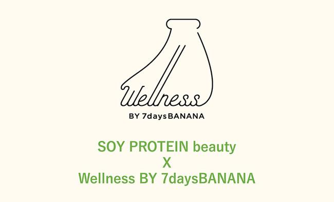 <Wellness BY 7daysBANANA ×  SOY PROTEIN beauty>話題のオーガニックバナナジュースとハリウッド化粧品の美容プロテインが11/27からトッピングコラボ:時事ドットコム