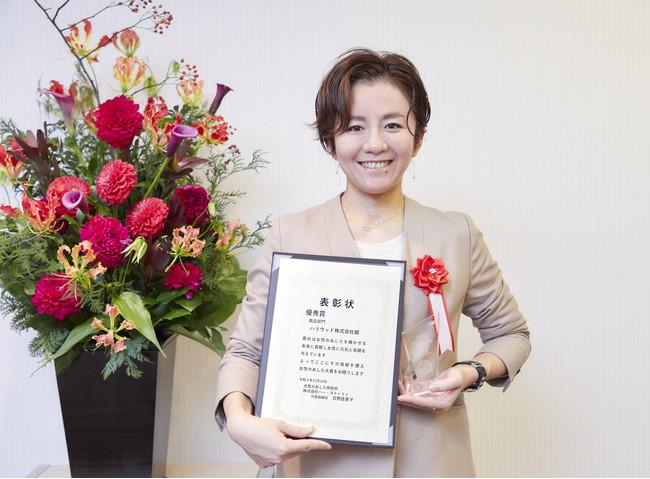 ハリウッド株式会社 マーケティング室 室長 並田ともみ