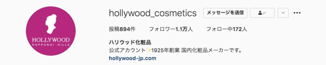 公式 @hollywood_cosmetics <偽アカウントにご注意ください>