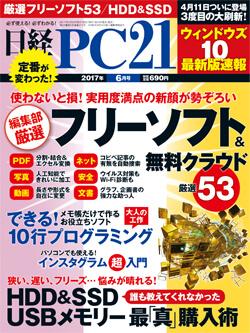 2017年6月号の日経PC21 P.40に掲載