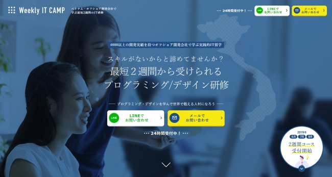 WEEKLY IT CAMP 公式サイト