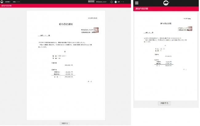 通知書詳細画面(左がPC、右がスマートフォン)