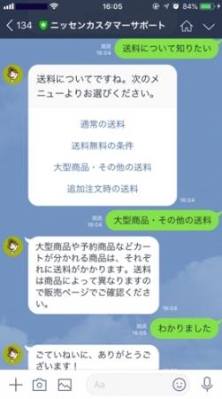 LINEでの問い合わせ画面