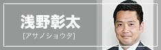 浅野彰太・小田原市議会議員