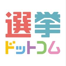 選挙ドットコム株式会社のロゴ