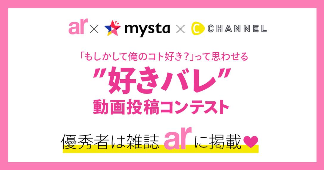 『C CHANNEL』が人気女性誌『ar(アール)』とタイアップ! mystaと合同で『ar(アール)』出演権を賭けた動画コンテストを開催!