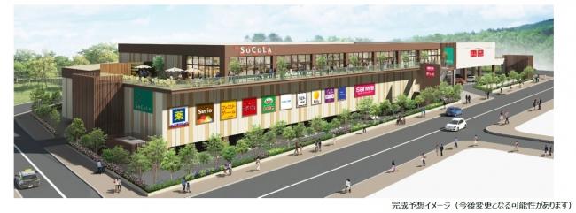 ~野村不動産が手掛ける「地域密着型商業施設」新ブランド~「SOCOLA」誕生