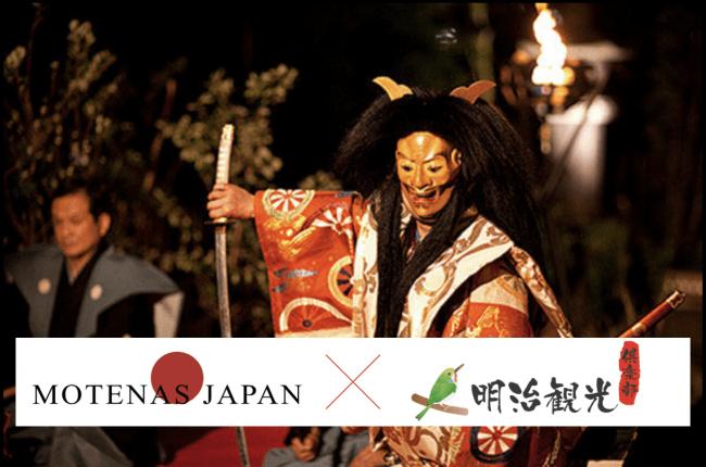 『モテナス日本』x『明治観光倶楽部』戦略業務提携