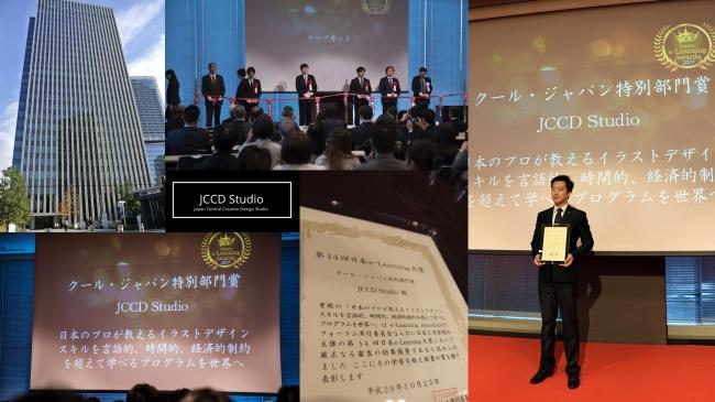 「JCCD Studioが「第14回日本e-Learning大賞クール・ジャパン特別部門賞」を受賞」