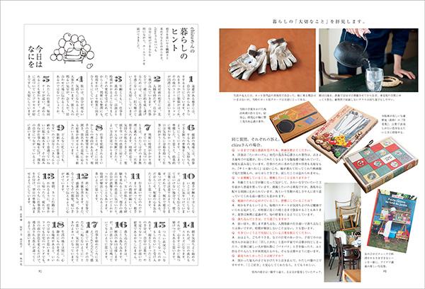 シリーズの特徴でもある「暮らしのヒント」を集めたページは、特に好評をいただいております。