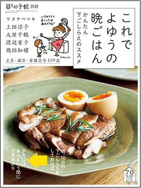 千鶴 レシピ 大原
