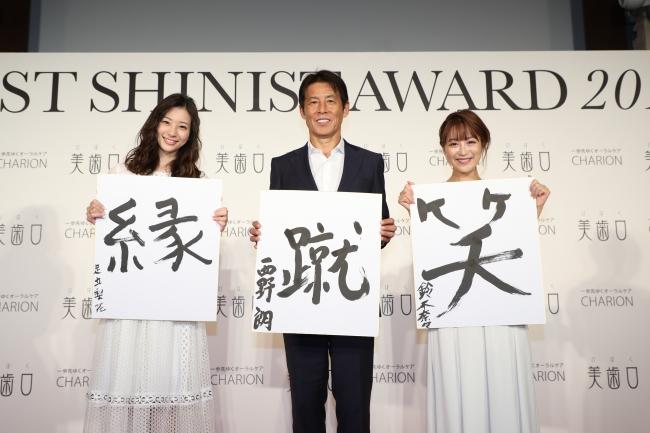 BEST SHINIST AWARD 2018 サッカー元日本代表監督・西野朗さん、女優・足立梨花さん、タレント・鈴木奈々さんが受賞(3)