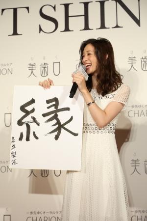 BEST SHINIST AWARD 2018 女優・足立梨花さん