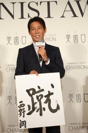 BEST SHINIST AWARD 2018 サッカー元日本代表監督・西野朗さん