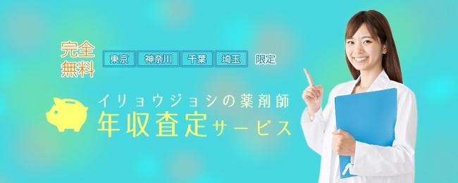 【薬剤師専門】無料年収査定サービス開始のお知らせ ...
