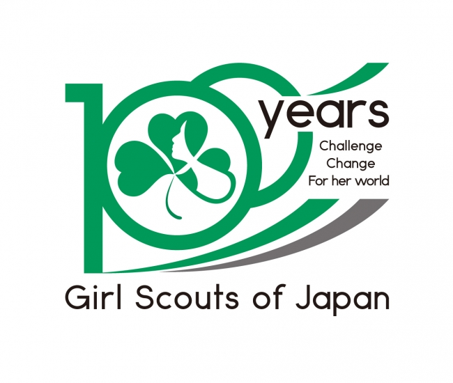 日本のガールスカウト運動は、2020年に100周年を迎えます