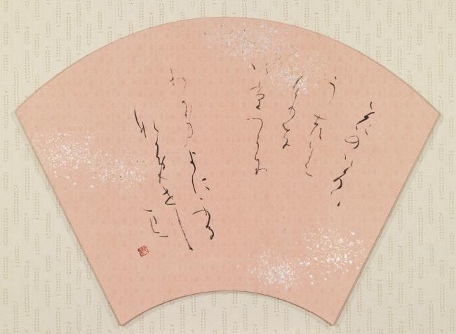 書 日比野光鳳「花」(額サイズ64.5×81cm)