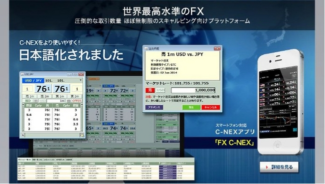 Yahoo! JAPANグループ YJFX! 店頭外国為替証拠金取引サービス「C-NEX」待望の日本語化  ~カバー先金融機関の追加で、更なる流動性を確保~