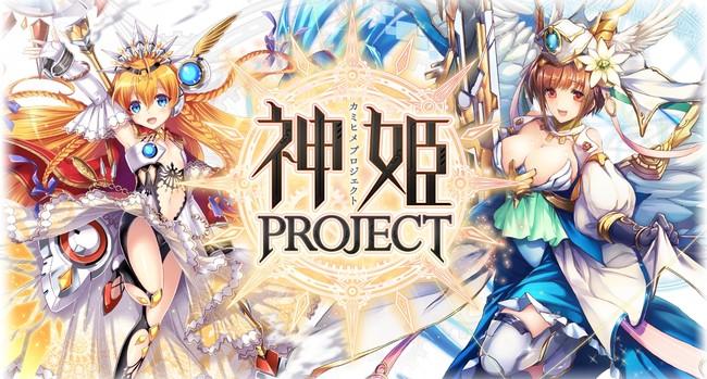 Dmm 神 r 姫 プロジェクト