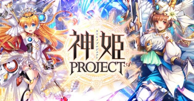 神 姫 プロジェクト ログイン ボーナス