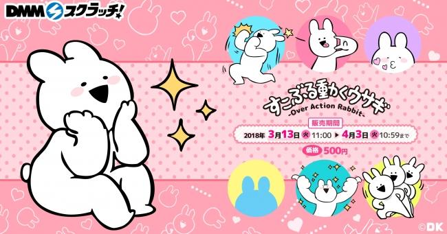 韓国で大人気すこぶる動くウサギのオリジナルグッズがdmm