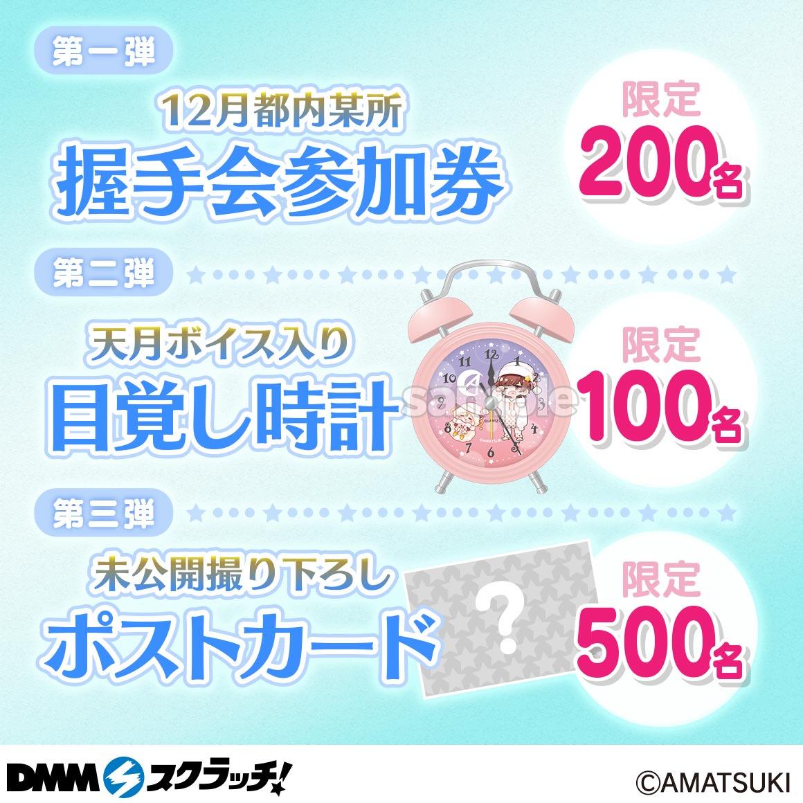 ファミマ 天 月 ファミマがホットスナックの新商品「鶏天」を全国で数量限定発売! (2020年11月25日)