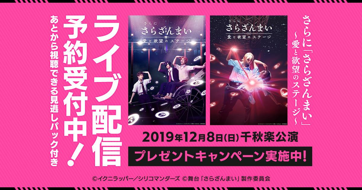 さらに「さらざんまい」~愛と欲望のステージ~12月8日千秋楽公演をDMM.comでライブ配信!