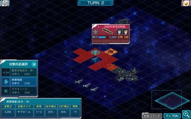銀河英雄伝説タクティクス - オンラインゲーム - …