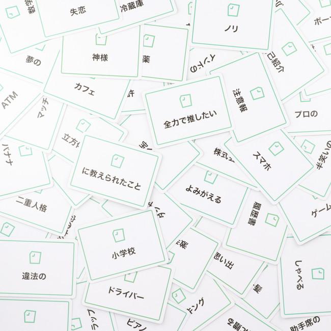 全200枚のお題カードには様々なワードが採用されています