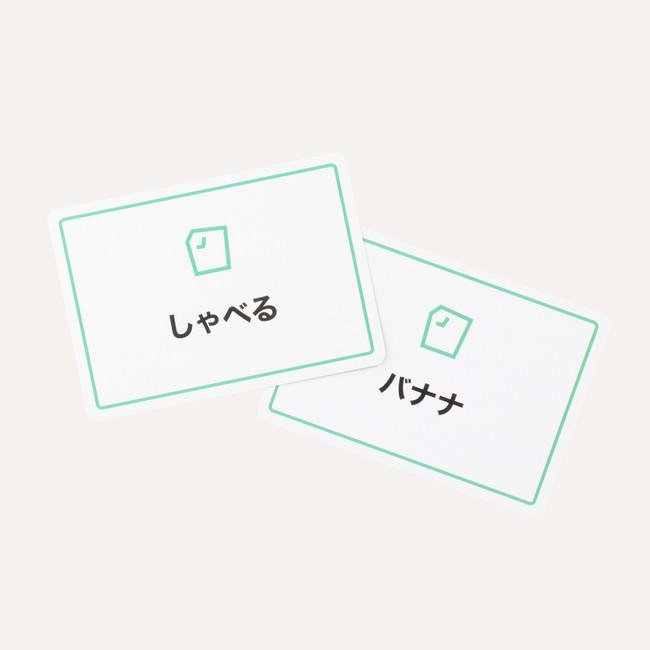 2枚のカードを引いてお題を決める