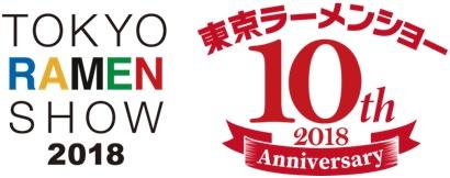 東京ラーメンショーは10周年!