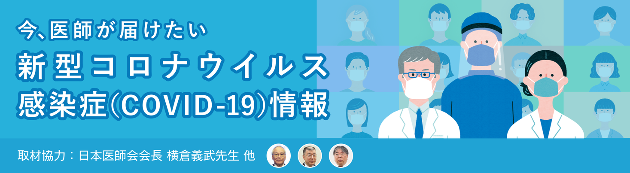 医科 コロナ 札幌 大学