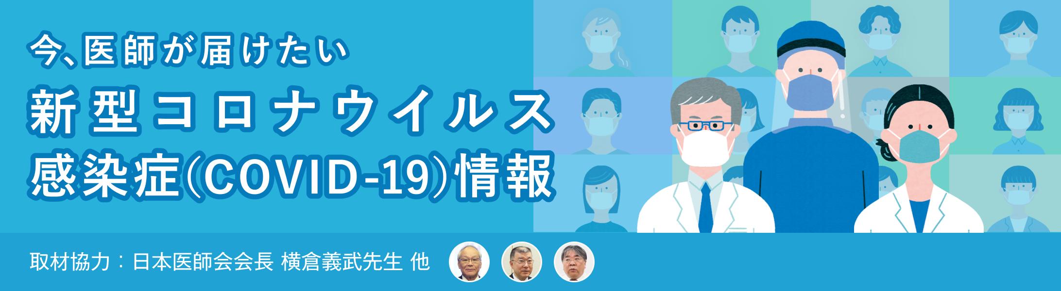 コロナ 札幌医科大学