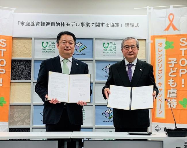 山梨県の長崎知事(左)と日本財団理事長の尾形(右)