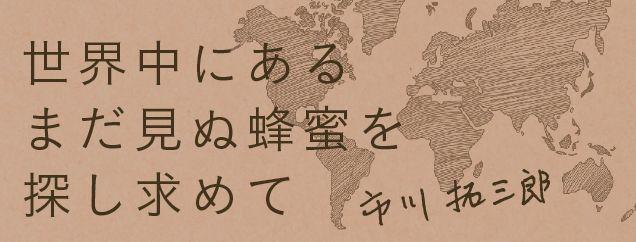 南は鹿児島から北は北海道まで