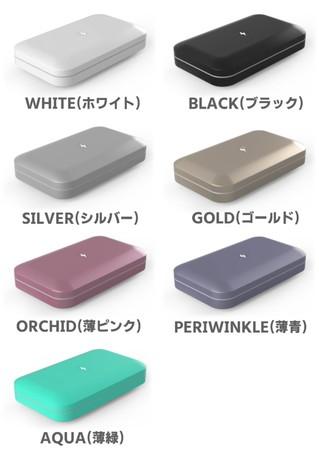 スマホ除菌装置「phonesoap(フォンソープ)」は全7色