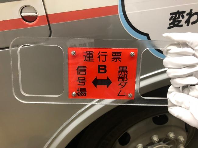 54年間の安全運行にちなんだ、関電トンネルトロリーバスの「運行票」型御守りキーホルダー販売開始