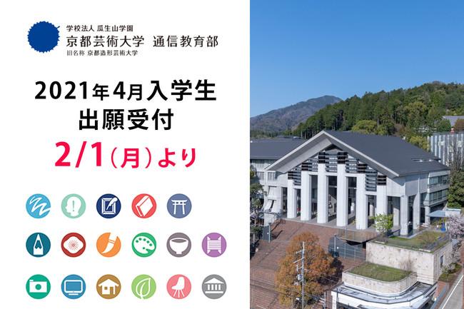芸術 大学 通信 京都