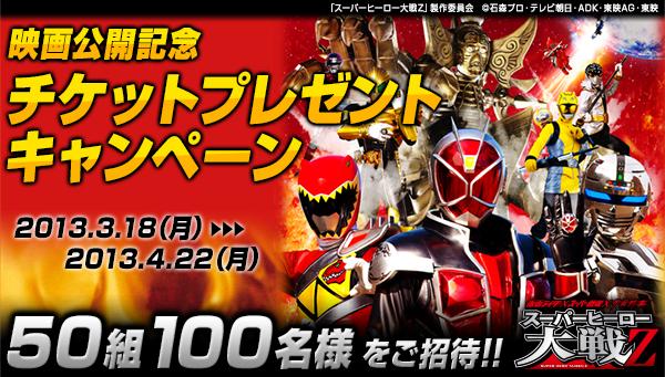 『仮面ライダー×スーパー戦隊×宇宙刑事 スーパーヒーロー大戦Z』映画チケットプレゼントキャンペーン!