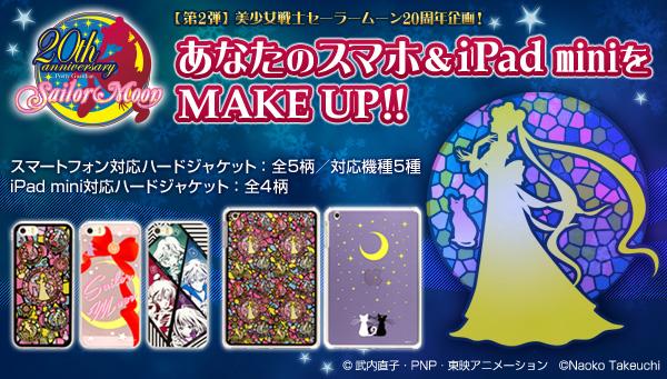 美少女戦士セーラームーン』のiPad miniカバーが初登場!各種