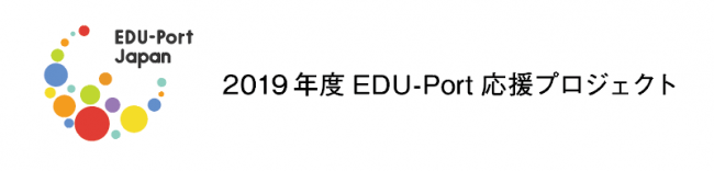 2019年度文部科学省「日本型教育の海外展開推進事業(EDU-PORTニッポン)」応援プロジェクト