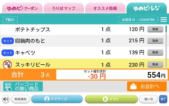 「ゆめピ!レジ」画面イメージ