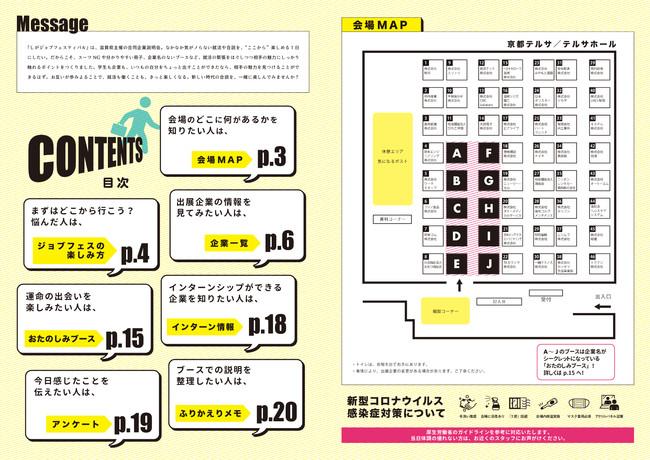 企業一覧冊子「京都会場」p2-3より(参考イメージ)