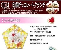 印刷チョコレートクランチ / 森白製菓(株)