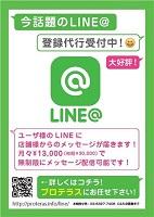 LINE@登録代行サービス/(株)プロテラス